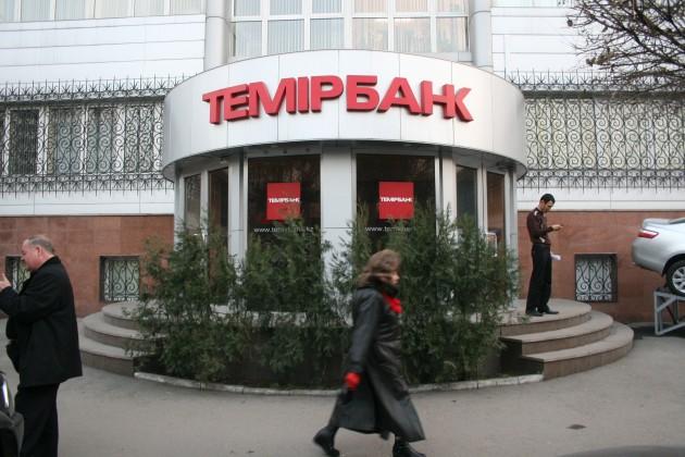Темiрбанк пытается вернуть свои деньги