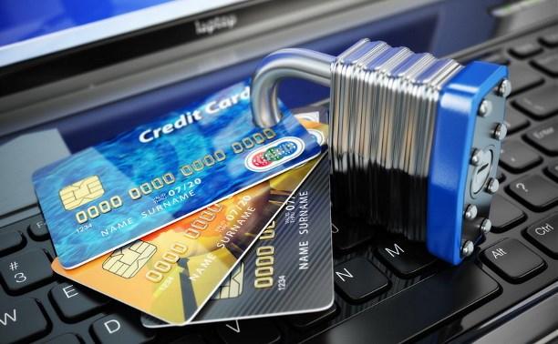 Банкиры призывают быть бдительными при покупках через интернет