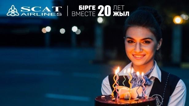 Авиакомпания SCAT— 20лет нарынке Казахстана
