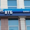 Изменения всовете директоров «дочки» ВТБ