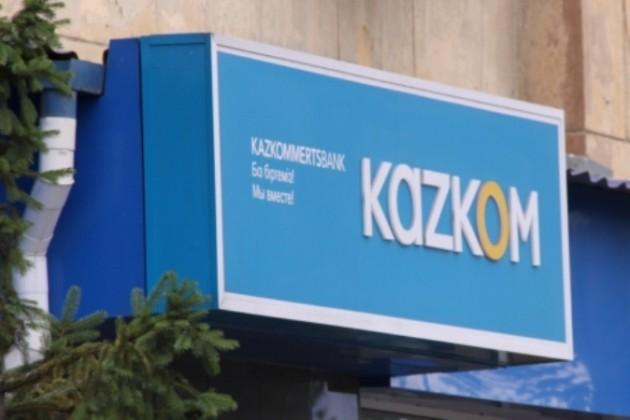 Чистая прибыль Казкома за год выросла на 18,1%