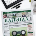 Что читали казахстанцы наKapital.kz?