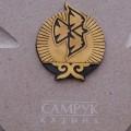 Прибыль ФНБ Самрук-Казына за 2014 год составила 234,4 млрд тенге