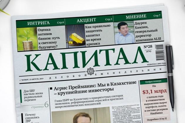 Самое читаемое на Kapital.kz за неделю