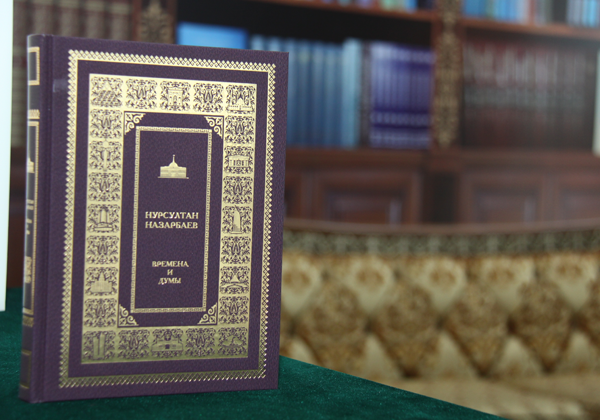 В столице презентовали новые книги Президента РК