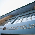 Названы преимущества банковского сектора Казахстана
