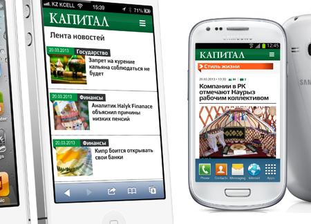 Kapital.kz запустил мобильную версию