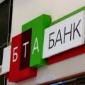Завершена сделка по приобретению акций БТА Банка