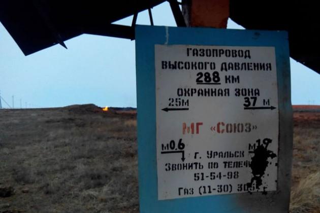 Свыше 50 метров газопровода повреждено при взрыве в ЗКО