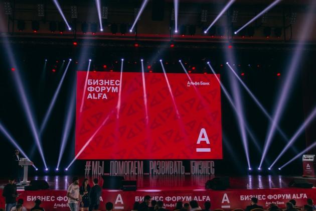 Бизнес Форум ALFA: известные спикеры и прорывные банковские продукты для бизнеса