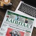 Пять самых популярных новостей наKapital.kz