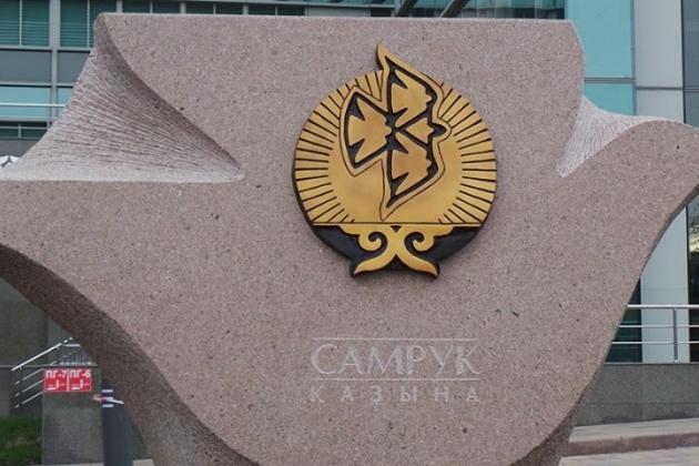 Самрук-Казына будет вкладываться в развитие новых отраслей