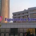 Чистая прибыль Евразийского банка снизилась почти в 3 раза