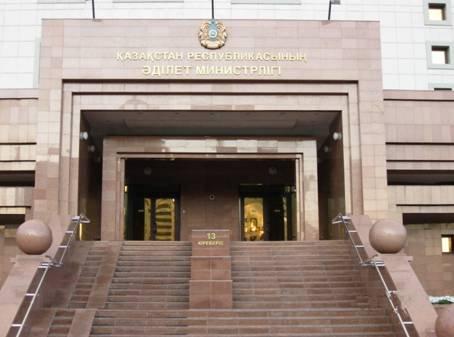 Назначение в министерстве юстиции