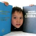 В Казахстане сократили уроки казахского языка