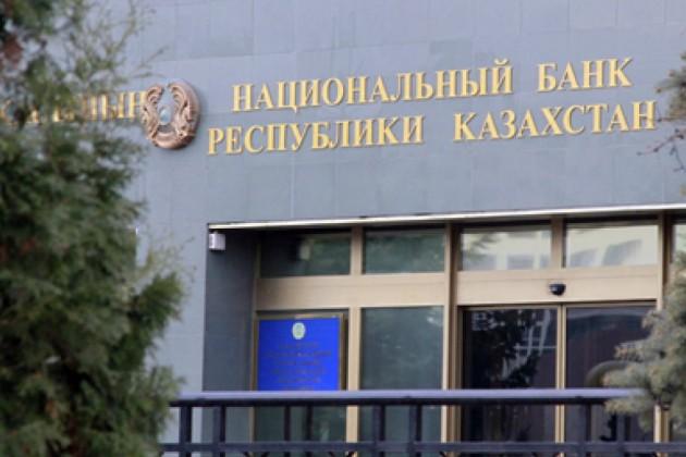 Нацбанк планирует продать часть акций KASE