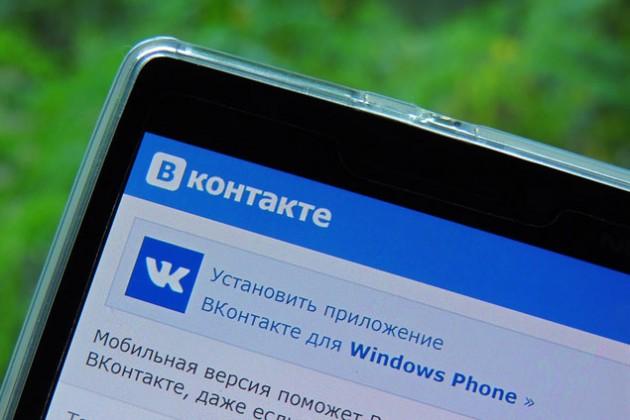 В сети появилось 100 млн паролей от аккаунтов ВКонтакте