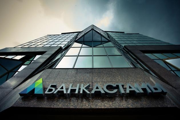 Банк Астаны установил новый режим работы филиалов иотделений