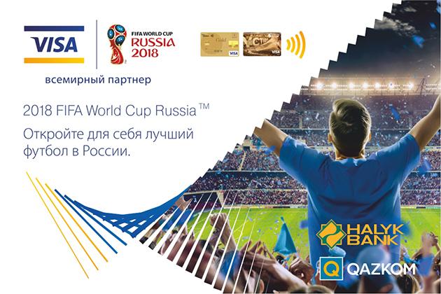 Visa дарит клиентам QAZKOM шанс посетить чемпионат мира пофутболу