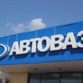 АвтоВАЗ делает ставку на Казахстан