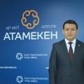Назначен новый директор Палаты предпринимателей Алматы