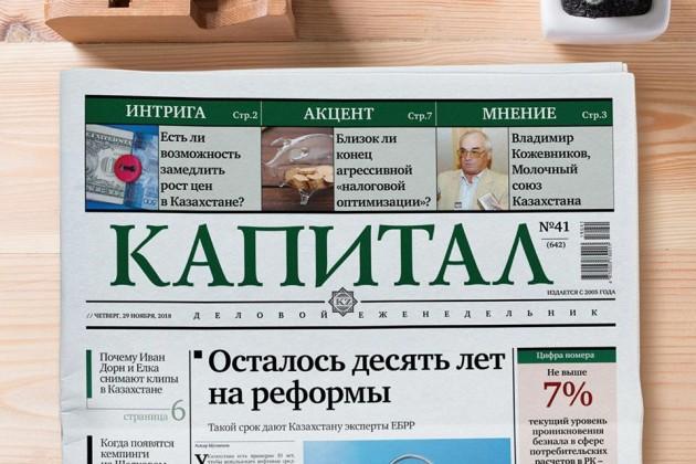 Самые читаемые статьи недели наKapital.kz
