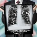 Не дышите! Ваши вклады проходят рентген!