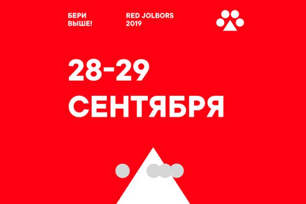Red Jolbors объединит рынки рекламы и коммуникаций Центральной Азии