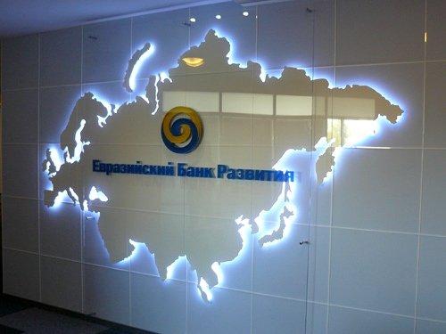 Кадровые перестановки в Евразийском банке развития