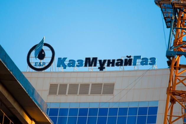 КазМунайГаз занял 2,7млрд долларов