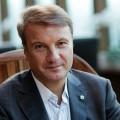 Герман Греф увидел признаки стабилизации российской экономики