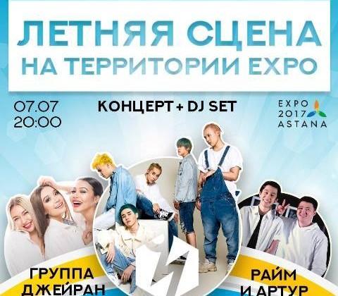 Масштабные шоу натерритории ЭКСПО