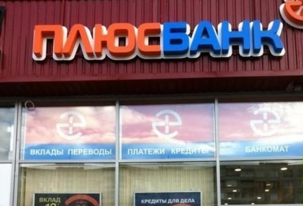 Цеснабанк пока не рассчитался за российский Плюс Банк