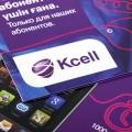 Абоненты компании Кселл активно пользуются сетью передачи данных