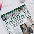 Пять популярных статей Kapital.kz  за неделю
