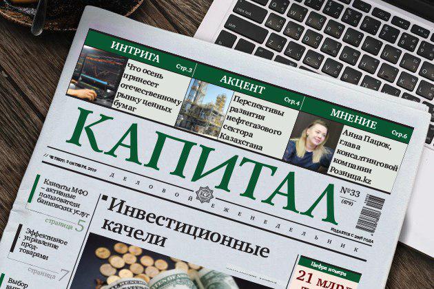 Итоги недели: курс тенге, Народный банк и ставки по депозитам