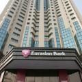 Идут переговоры о продаже Евразийского банка