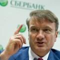 Герман Греф назвал сроки появления экономики блокчейна