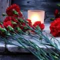 9 июня - День национального траура