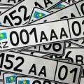 Автомобильные VIP-номера принесли вбюджет 1,5млрд тенге