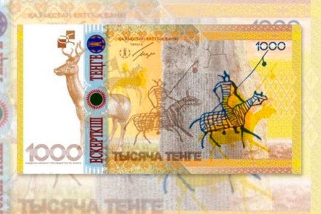 Определена лучшая банкнота 2013 года