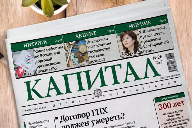 Топ-5статей недели: Что читали наKapital.kz