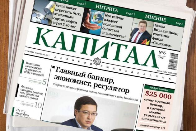 Топ популярных новостей наKapital.kz занеделю
