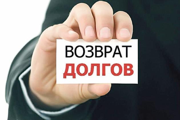Кредитное бюро будет получать отколлекторов данные озаемщиках