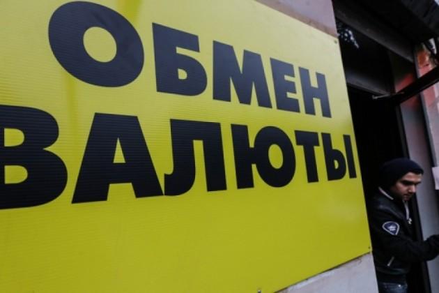 ВРК намерены обязать обменники раскрывать конечных владельцев