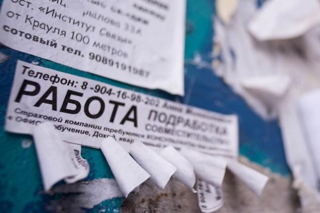 В России растет количество увольнений