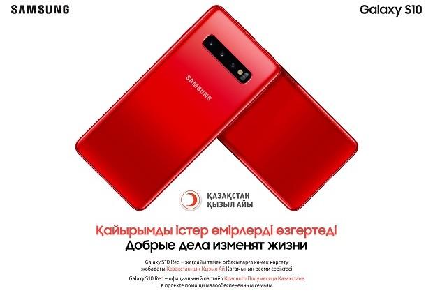 Galaxy S10 Red поддержит полторы тысячи нуждающихся семей в Казахстане
