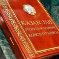 В Казахстане отмечают День Конституции