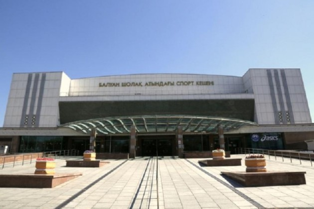 Дворец спорта имени Балуана Шолака вернут городу