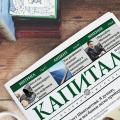 Интересные новости на Kapital.kz за неделю